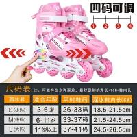 溜冰鞋儿童全套装旱冰鞋轮滑鞋单排滑冰鞋男女可调闪光