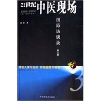 21世纪中医现场:田原访谈录(第三卷)