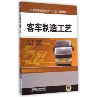 客车制造工艺(应用型本科汽车类专业十二五规划教材)