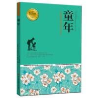 童年 青少年成长必读经典书系 9787534962592