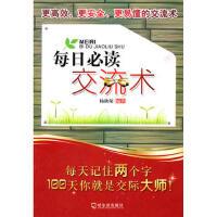 【二手书8成新】每日必读交流术 杨秋琛 哈尔滨出版社