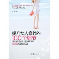 【二手书8成新】提升女人修养的100个细节 高静著 中国妇女出版社