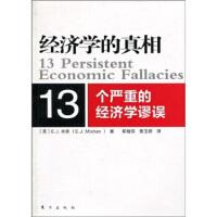 【二手书8成新】经济学的真相 E.J.米香(E.J.Mishan),靳继东,焦玉娇 东方出版社