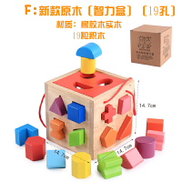 幼儿童婴儿拼装积木 一周岁半男宝宝益智力玩具0-1-2-3岁早教女孩 新款原木19孔智力盒