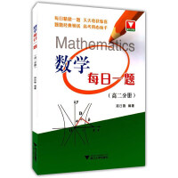 正版现货 数学每日一题(高二分册)高二分册数学题 每日静做一题 题题经典领优 高中数学知识大全 郑日锋编著