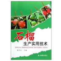 【正版书籍】石榴生产实用技术 金盾出版社