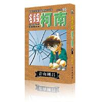 名侦探柯南90 青山��昌 长春出版社【新华书店 品质无忧】