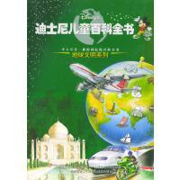 迪士尼儿童百科全书:(生物奥秘、科学探索、人文艺术、地球文明)系列・精装四大盒