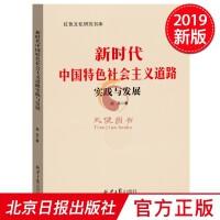 新时代中国特色社会主义道路实践与发展 2019新书