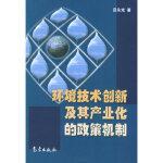【旧书二手书9成新】环境技术创新及其产业化的政策机制 吕永龙 9787502935221 气象出版社