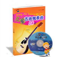 儿童吉他独奏曲80首,金声著金声,安徽文艺出版社,9787539628165【正版书 放心购】