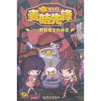麦咭先锋(9奇奇博士的阴谋) 王浩之 连环画出版社 9787505622265