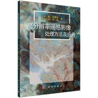 高分辨率遥感影像处理方法及应用