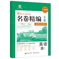 曲一线 浙江专用名卷精编B版英语适用2021高考 一线名卷五三