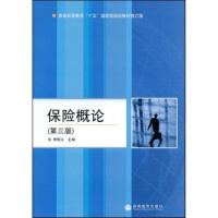 【正版二手书9成新左右】保险概论(修订版 李国义 高等教育出版社