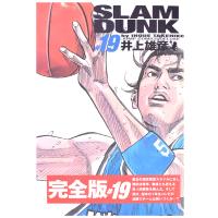 [现货]日文原版 漫画 灌篮高手 SLAM DUNK 完全版 19  SLAM DUNK 完全版  19