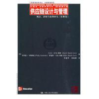 【二手旧书8成新】供应链设计与管理 (美国)大卫・辛奇-利维(David Simchi-Levi) 菲利普・ 9787
