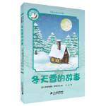 普鲁士勒作品典藏 冬天雪的故事,奥德弗雷德普鲁士勒,二十一世纪出版社,9787556813179