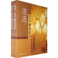 流连:82个秉性空间(上下册)(全二册)/景观与建筑设计系列