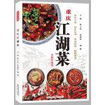 重庆江湖菜(全新升级版)