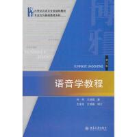 语音学教程(增订版) 9787301228289