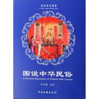 【正版二手书9成新左右】图说中华民俗(汉英对照 金沛霖 中国文联出版社