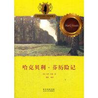 哈克贝利 芬历险记,(美)吐温,暂无,9787551300452