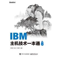 IBM主�C技�g一本通(第2版)