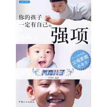 你的孩子一定有自己的强项:养育儿子(pdf+txt+epub+azw3+mobi电子书在线阅读下载)