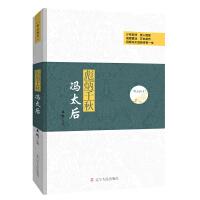 帝后传奇系列:彪炳千秋―冯太后