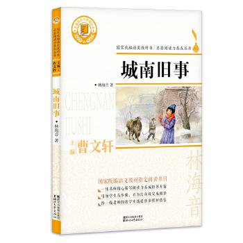 城南旧事(国家统编语文教科书·名著阅读力养成丛书) 林海音经典自传体小说,再现老北京风情,直抵千万读者灵魂,入选20世纪中文小说100强。 让实际的童年过去,心灵的童年永存下来。