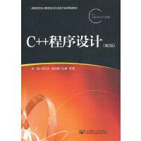 【正版二手书9成新左右】C++程序设计(第2版 邵兰洁 北京邮电大学出版社有限公司