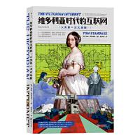 维多利亚时代的互联网,(英) 汤姆・斯丹迪奇 者 多绥婷 后浪,江西人民出版社,9787210093688