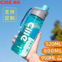 希乐塑料水杯便携夏天儿童水壶小学生男女运动健身简约防摔茶杯子