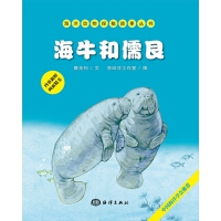 海洋动物探秘故事丛书――海牛和儒艮