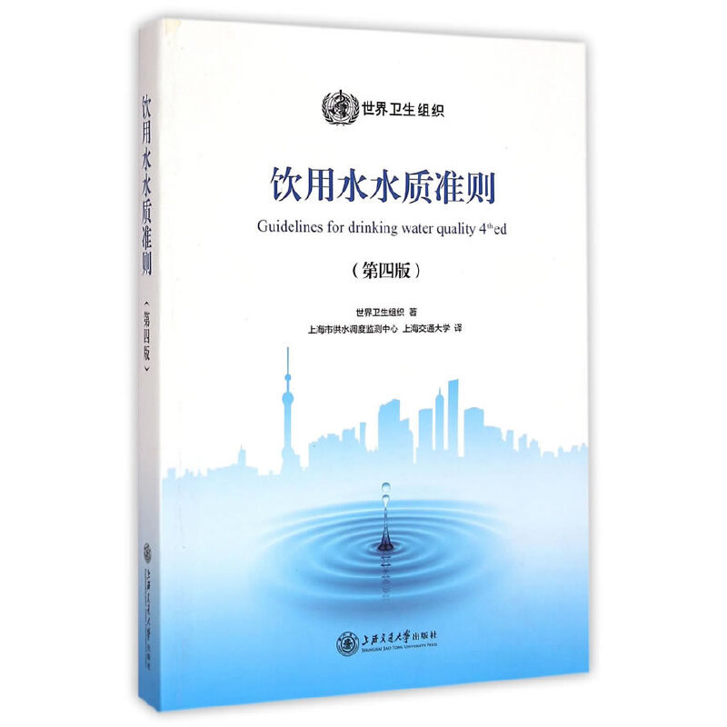 WHO饮用水水质准则(第四版)
