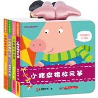 大耳朵动物故事书全四册宝宝动手能力趣味绘本
