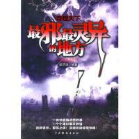 【正版二手书9成新左右】《奇趣天下邪灵异的地方 》 陌子涵 中国戏剧出版社