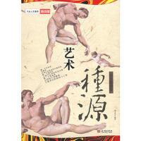【二手书8成新】艺术 种源(西方绘画卷 宋立达著 金城出版社