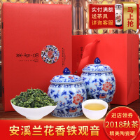 2019新茶安溪铁观音 浓香型高山茶叶礼盒装优选兰花香乌龙茶