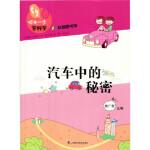 汽车中的秘密(一步学科学),杨广军,上海科学普及出版社,9787542757920