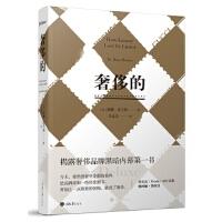 正版包票 的(修�版) 黛娜・托�R斯,李孟�K 重�c大�W出版社 9787568902083文��D��