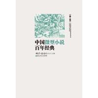 中国微型小说百年经典(卷8)(电子书)