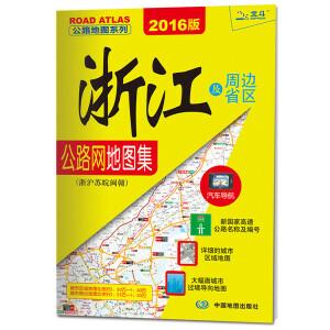 2016公路地图系列:浙江及周边省区公路网地图集(浙沪苏��闽赣)