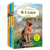 动物小说大王沈石溪自选精品集(升级版第三辑 套装3册)
