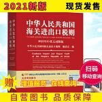 2021年新版中华人民共和国海关进出口税则 HS编码书 海关大本 税率税号监管条件