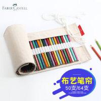 辉柏嘉布艺彩铅笔帘50/64支装素描铅笔袋棉麻帆布笔帘彩色铅笔包