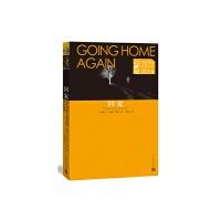 回家 (21世纪年度外国小说2014)