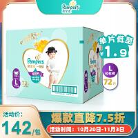 [当当自营]帮宝适 日本进口一级帮宝适拉拉裤 大号L72片(适合9-14kg) 箱装