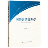 【正版二手书9成新左右】网络舆情管理学 彭铁元 湖北教育出版社